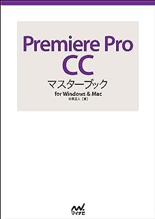 Premiere Pro CCマスターブック for Windows & Mac .