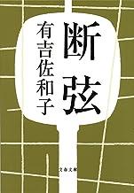 表紙: 断弦 (文春文庫)   有吉佐和子