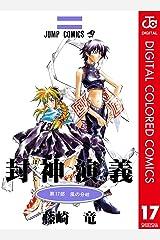 封神演義 カラー版 17 (ジャンプコミックスDIGITAL) Kindle版