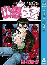 表紙: 幽★遊★白書 6 (ジャンプコミックスDIGITAL) | 冨樫義博