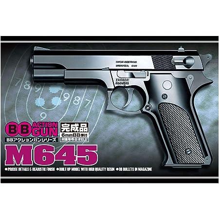 青島文化教材社 BBアクションガンシリーズ No.5 M645 完成品