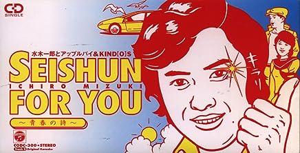 SEISHUN FOR YOU 〜青春の詩〜