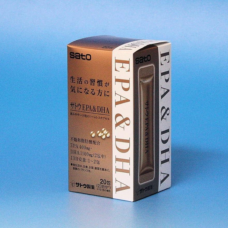 ボトルネックパイプライン守るサトウ EPA&DHA 20包