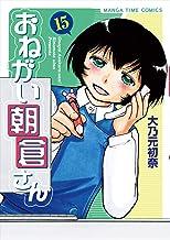 おねがい朝倉さん (15) (まんがタイムコミックス)