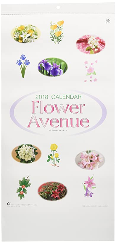 外部入札剥ぎ取る新日本カレンダー 2018年 フラワーアベニュー カレンダー 壁かけ NK436