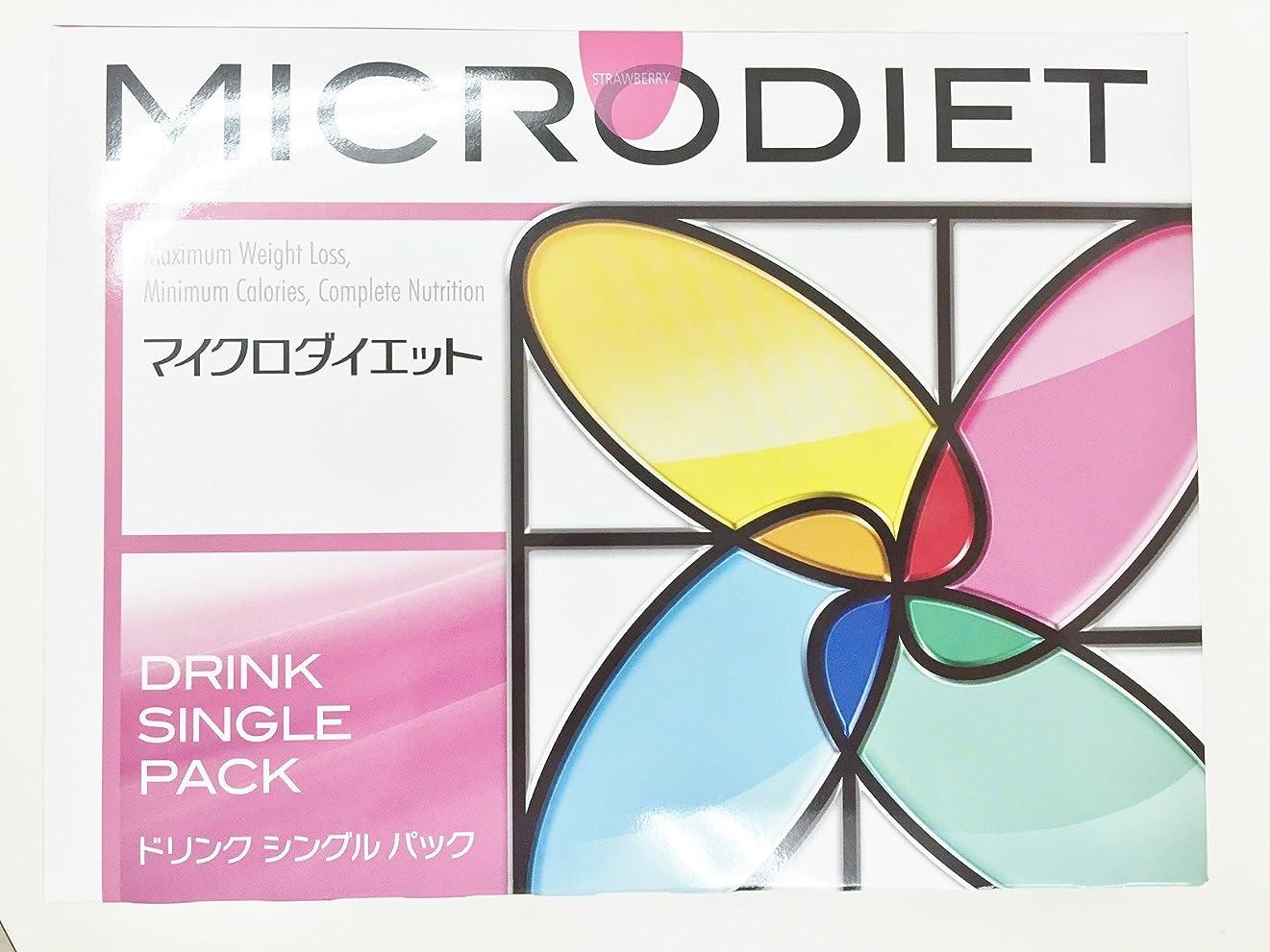 慣性年齢振り子マイクロダイエット ドリンクシングルパック ストロベリー 14食 (シールなし)