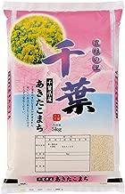 【鍋屋商店】元年千葉県産あきたこまち10kg(5kg×2)白米