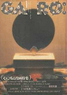 月刊漫画ガロ 1995年1月号 (通巻359号) 心に残る漫画特集