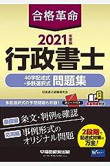 合格革命 行政書士 40字記述式・多肢選択式問題集 2021年度 (合格革命 行政書士シリーズ) 単行本(ソフトカバー)