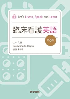 Let's Listen, Speak and Learn 臨床看護英語 第6版
