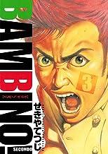 表紙: バンビ~ノ!セコンド(3) (ビッグコミックス) | せきやてつじ