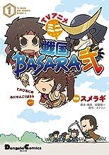 表紙: TVアニメ ミニ戦国BASARA弐(1) (電撃コミックスEX) | スメラギ