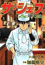 表紙: ザ・シェフ新章 3 | 剣名舞