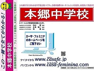 本郷中学校【東京都】 予想・模試4種セット 1割引(予想問題集A1、直前模試A1、合格模試A1、開運模試A1)