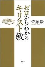 表紙: ゼロからわかるキリスト教 | 佐藤優