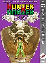 表紙: HUNTER×HUNTER STARTER BOOK 3 (ジャンプコミックスDIGITAL) | 冨樫義博
