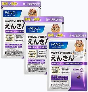 ファンケル (FANCL) (旧) えんきん 約90日分 (機能性表示食品) サプリメント