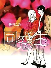 表紙: 同窓生 人は、三度、恋をする(1) (ビッグコミックス)   柴門ふみ
