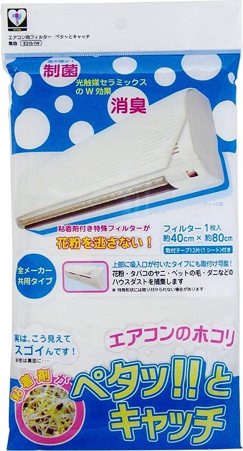 生活目的階層新北九州工業 エアコン用フィルター ペタッとキャッチ 無地/1枚入 40×80cm