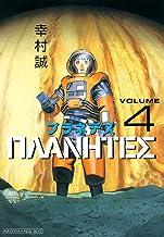 表紙: プラネテス(4) (モーニングコミックス) | 幸村誠