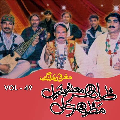 zahir mashokhel pashto mp3 songs