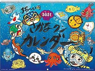 2021年 すギョーい!!さかなクンカレンダー 1000115953 vol.094