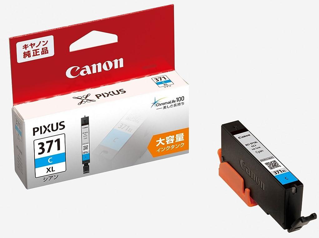 お金不潔全くCanon キヤノン 純正 インクカートリッジ BCI-371 シアン 大容量タイプ BCI-371XLC