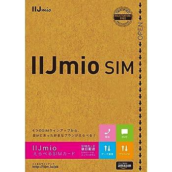 【初期費用3,000円が無料】IIJmioえらべるSIMカード エントリーパッケージ 月額利用(音声通話/SMS/データ)[ドコモ・au回線]・プリペイド(データ)[ドコモ回線]IM-B100