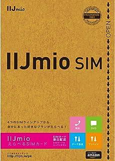 【初期費用3,300円(税込)が無料】IIJmioえらべるSIMカード エントリーパッケージ 月額利用(音声通話/SMS/データ)[ドコモ・au回線]・プリペイド(データ)[ドコモ回線]IM-B100