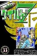 ワイルド7 (33) Kindle版