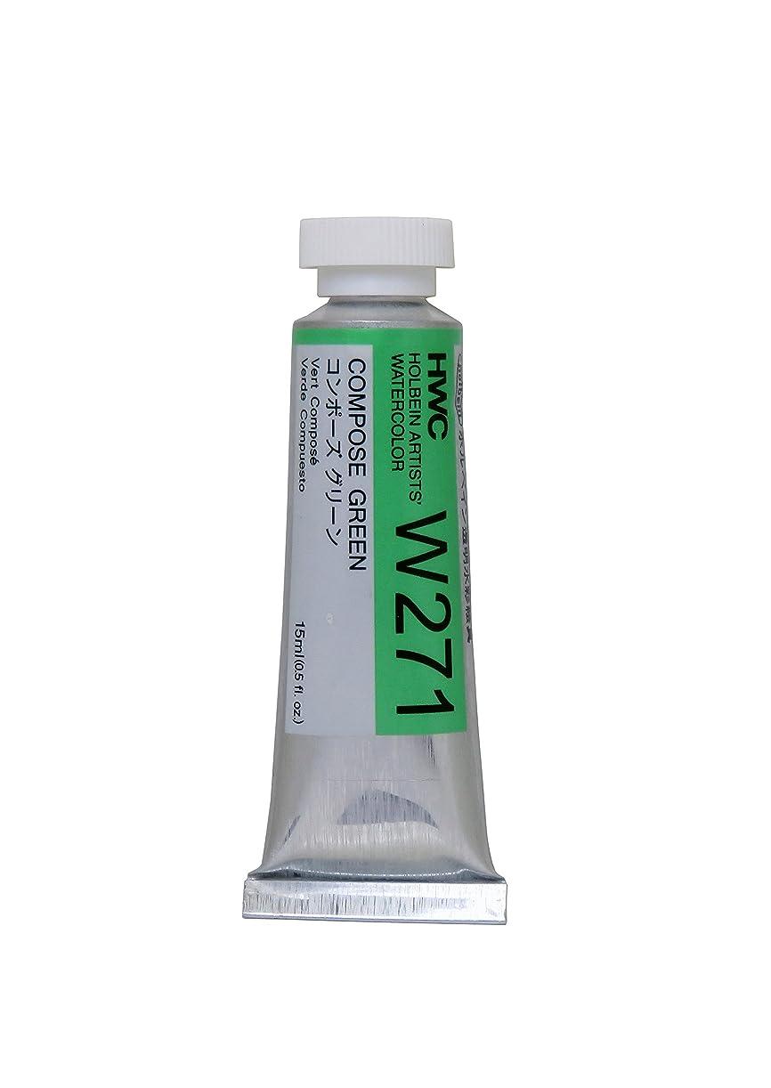 ホルベイン 透明水彩絵具 コンポーズグリーン W271 15ml(5号)