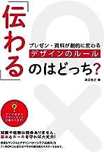 表紙: 「伝わる」のはどっち?プレゼン・資料が劇的に変わるデザインのルール | 渡辺 克之