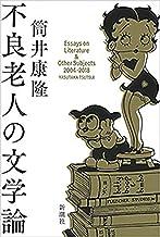 表紙: 不良老人の文学論 | 筒井康隆