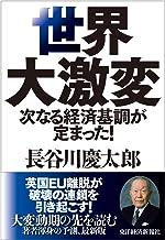 表紙: 世界大激変―次なる経済基調が定まった! | 長谷川 慶太郎