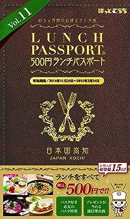 ランチパスポートvol.11