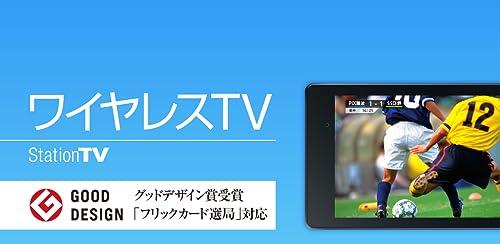 『ワイヤレスTV(StationTV) for Kindle』のトップ画像