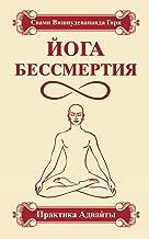 Йога бессмертия: Практика Адвайты (Russian Edition)