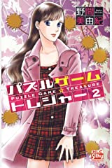 パズルゲーム☆トレジャー 2 (白泉社レディース・コミックス) Kindle版