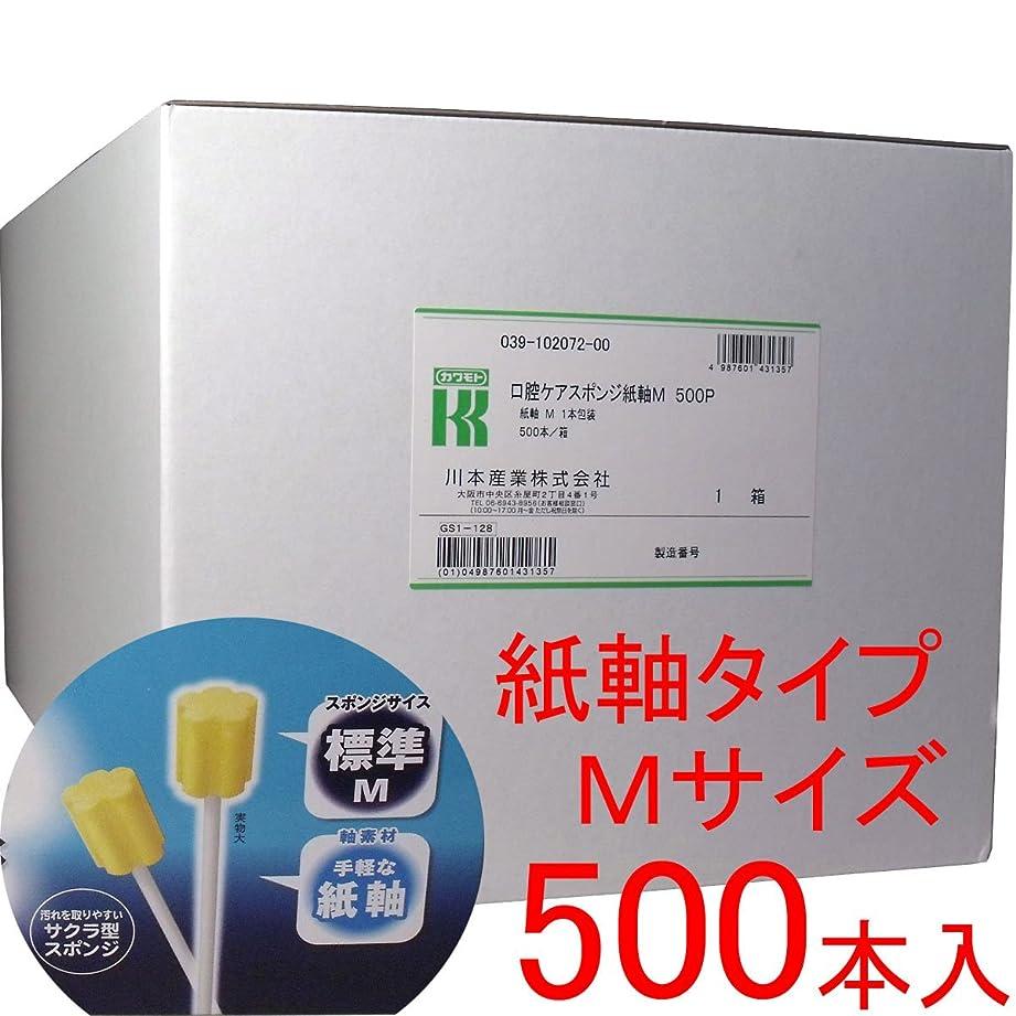 牧草地きつく香ばしい業務用マウスピュア 口腔ケアスポンジ 紙軸 Mサイズ 500本入