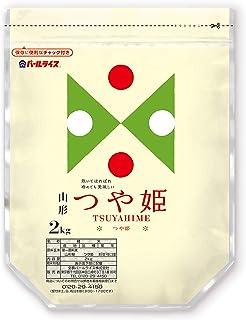 【精米】山形県産 白米 つや姫 2kg 令和元年産