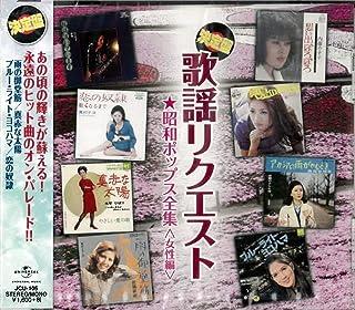 歌謡リクエスト 昭和ポップス<女性> JCU-105