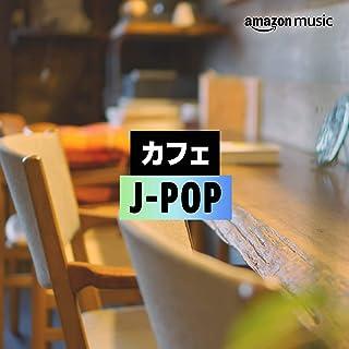 カフェ J-POP