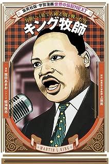 学習漫画 世界の伝記 NEXT  キング牧師   力強い言葉で人種差別と戦った男