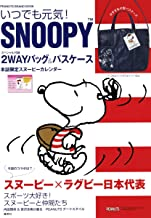 PEANUTS BRAND BOOK いつでも元気! SNOOPY (集英社ムック)