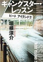 表紙: ギャングスター・レッスン ヒートアイランド2 (文春文庫) | 垣根 涼介