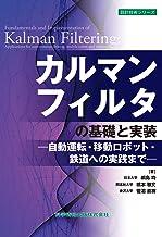 カルマンフィルタの基礎と実装 -自動運転・移動ロボット・鉄道への実践まで- (設計技術シリーズ)