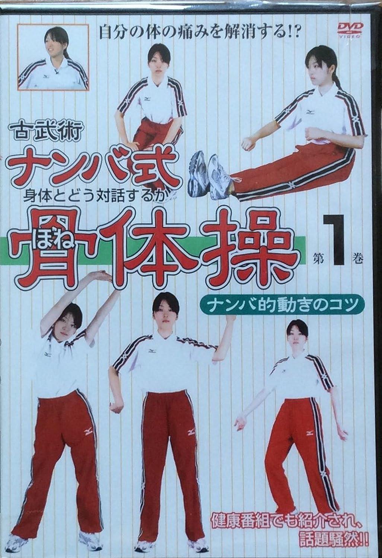 古武術 ナンバ式骨体操 第1巻 ナンバ的動きのコツ 改定版 [DVD]