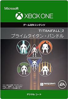 タイタンフォール 2 プライムタイタンバンドル | オンラインコード版 - XboxOne