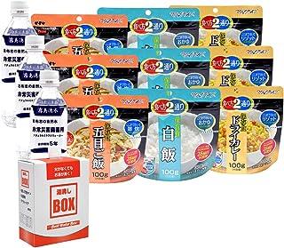 MT-NET 非常食 ご飯 9食セット サタケ マジックライス 湯沸かしBOX 発熱剤3回分入り 非常用飲料水 3本付き 〔A set〕