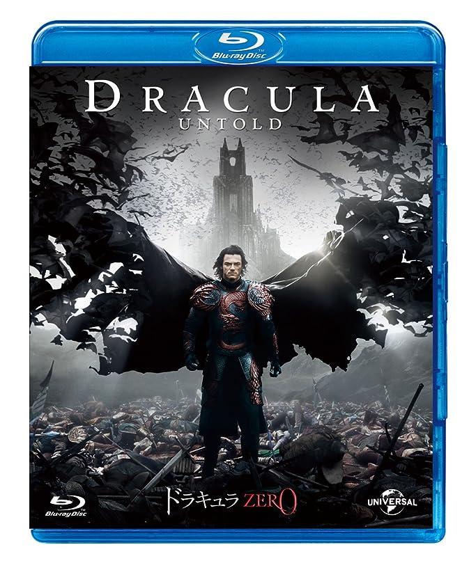下る奨学金伝統的ドラキュラZERO [Blu-ray]